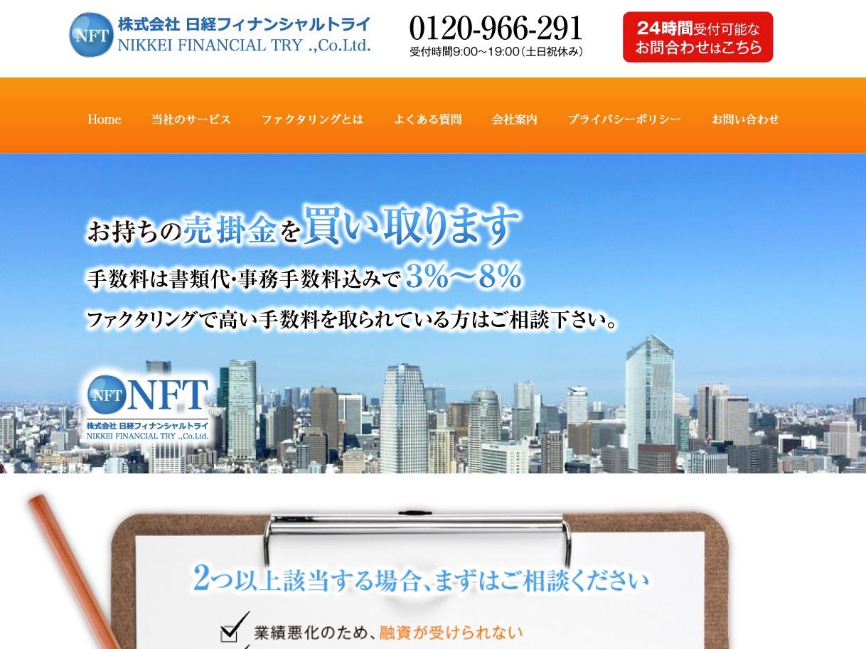 株式会社日経フィナンシャルトライ 北海道支店