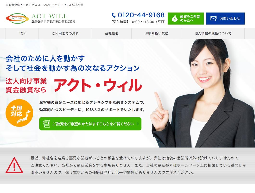 アクト・ウィル株式会社