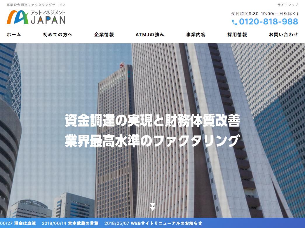 株式会社アットマネジメントJAPAN