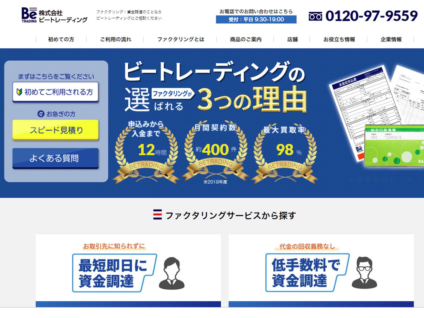 株式会社ビートレーディング 大阪支店