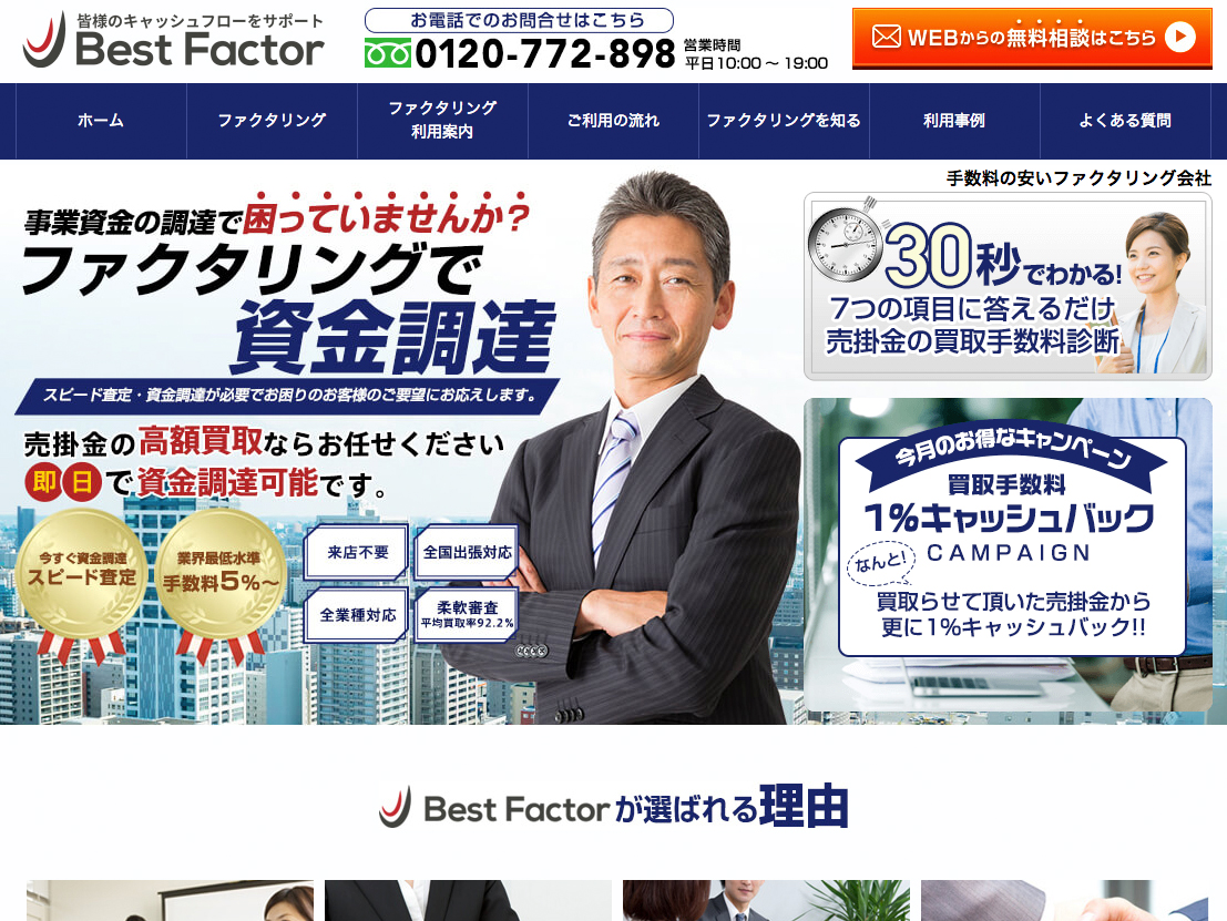 株式会社アレシア Best Factor