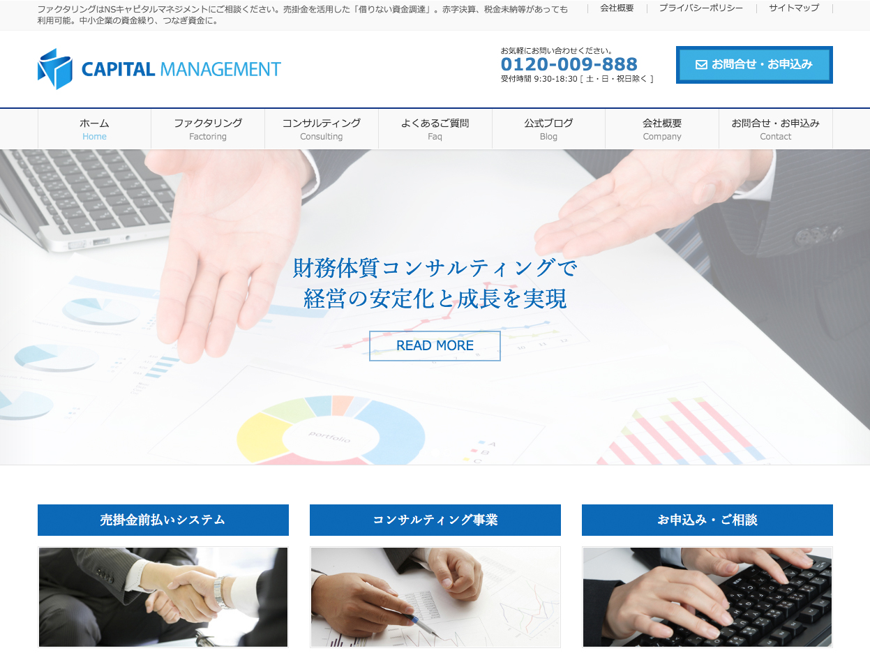 株式会社NSキャピタルマネジメント