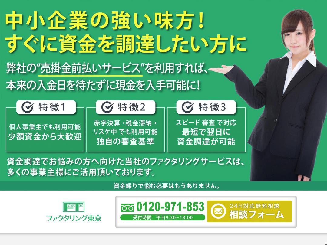 株式会社ライズジャパン ファクタリング東京