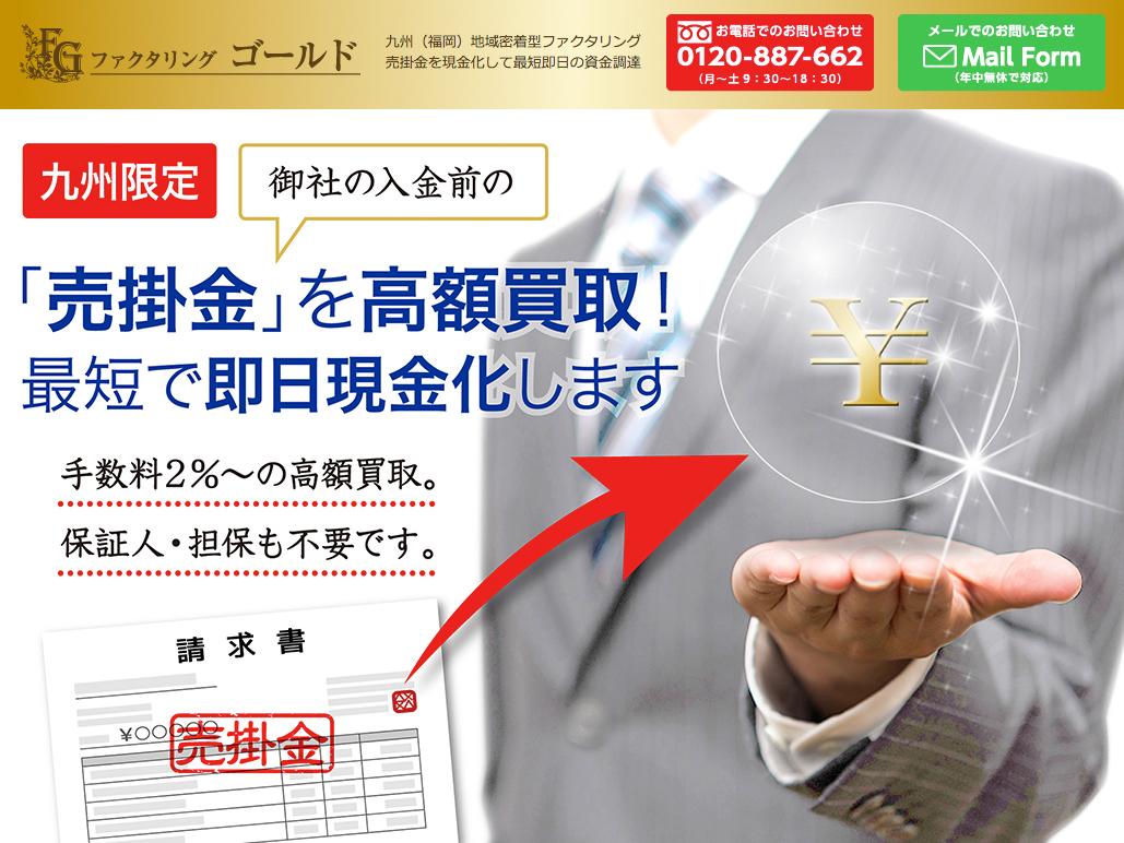 中洲貴金属株式会社 ファクタリング ゴールド