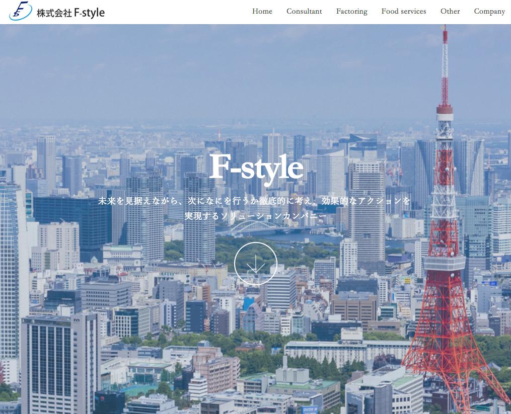 株式会社 F-style