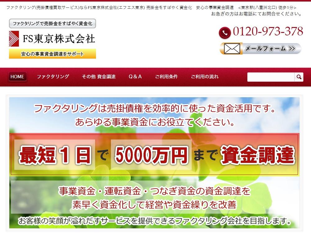 FS東京株式会社