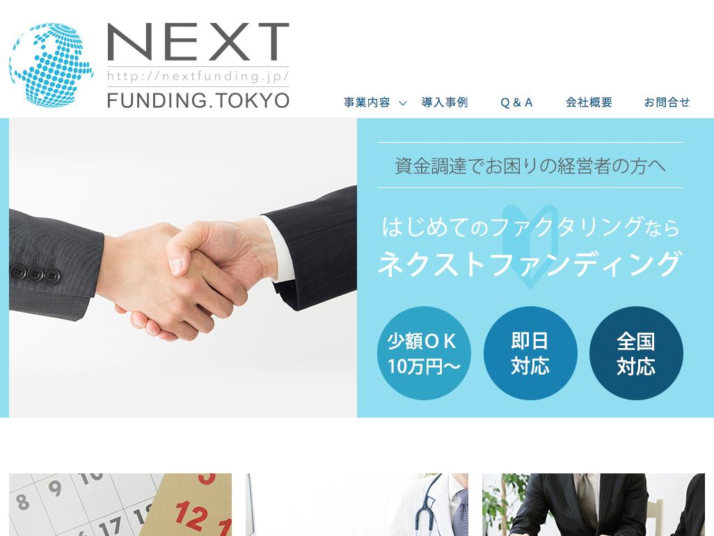 株式会社フィンカ NEXT FUNDING