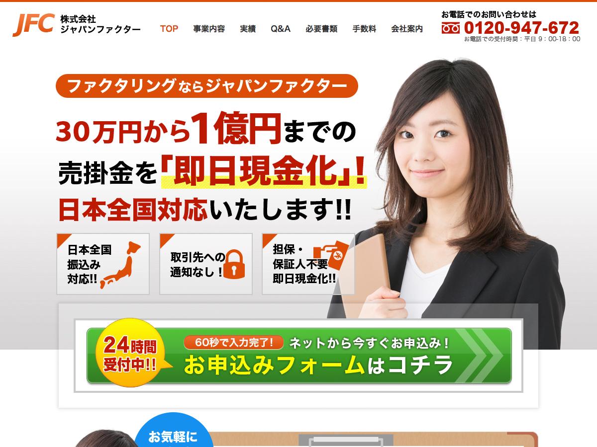 株式会社ジャパンファクター
