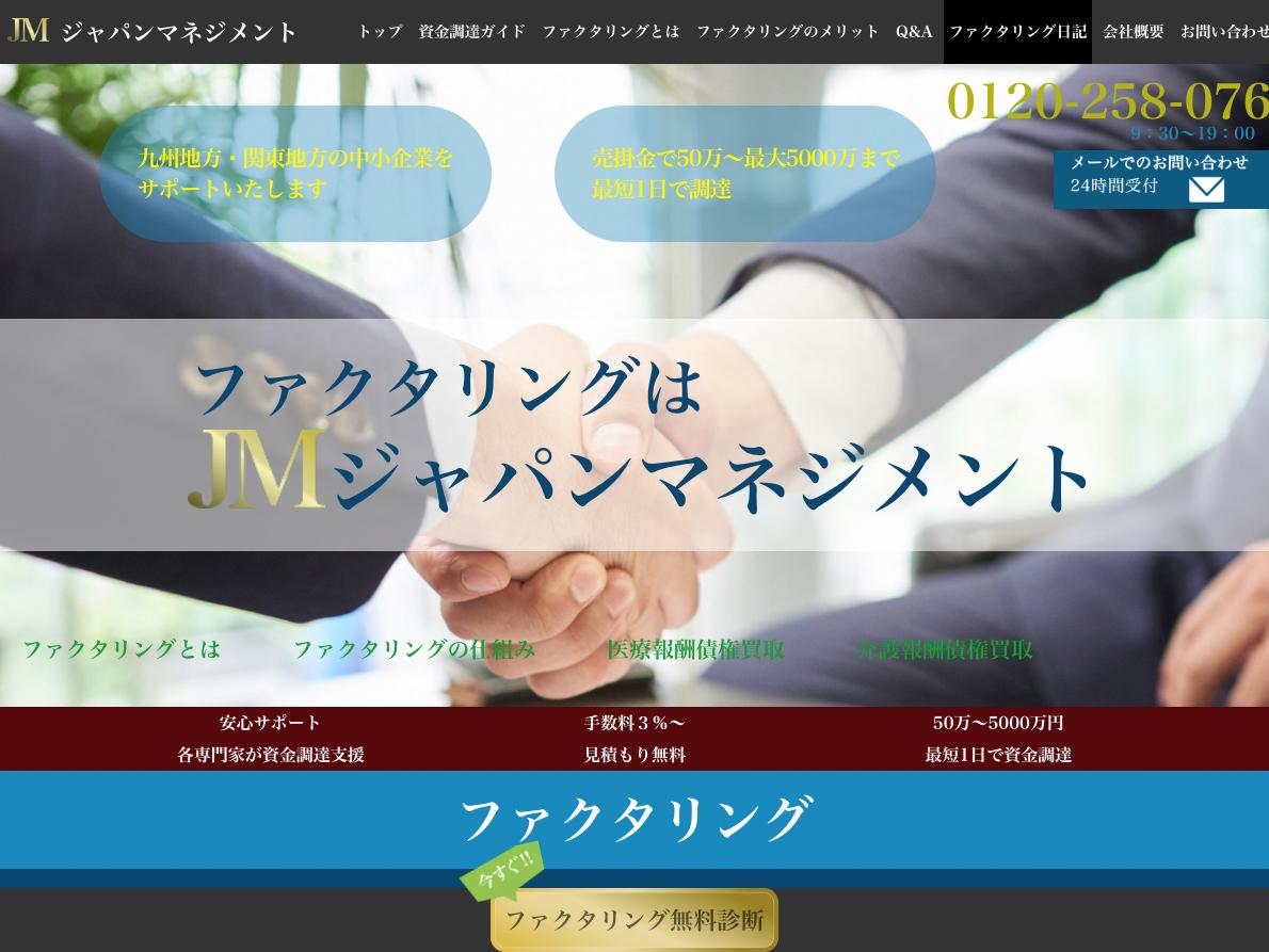株式会社ラインオフィスサービス ジャパンマネジメント 福岡オフィス