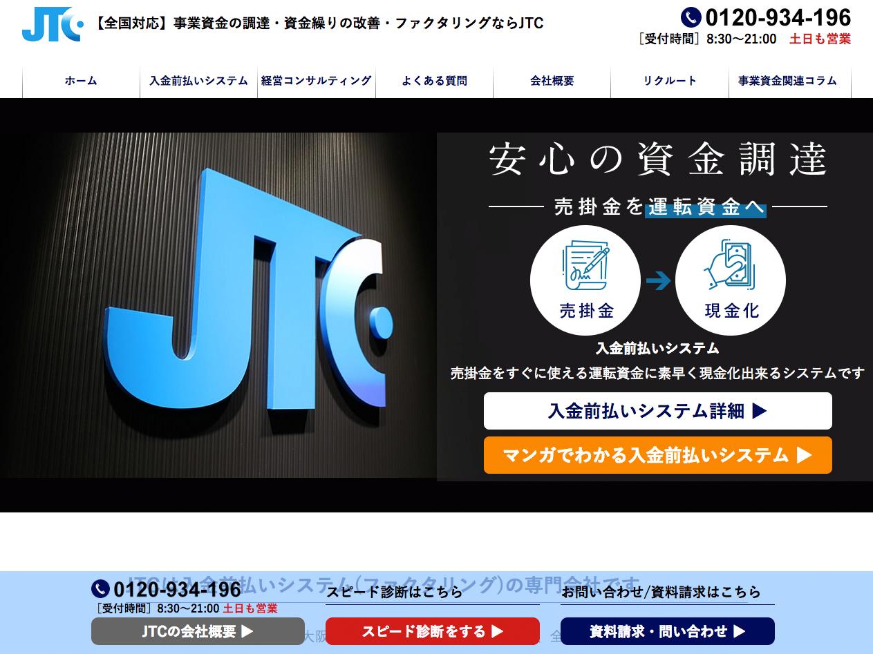 株式会社JTC 名古屋本社