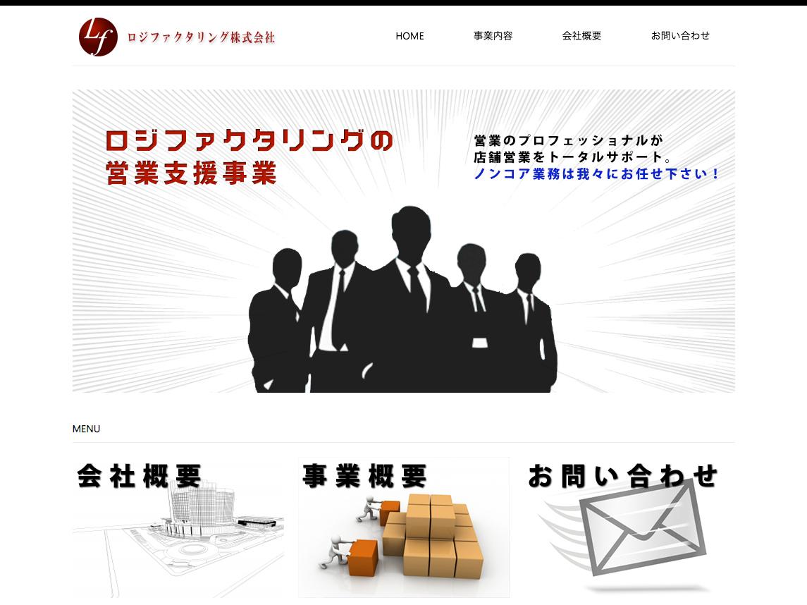 ロジファクタリング株式会社