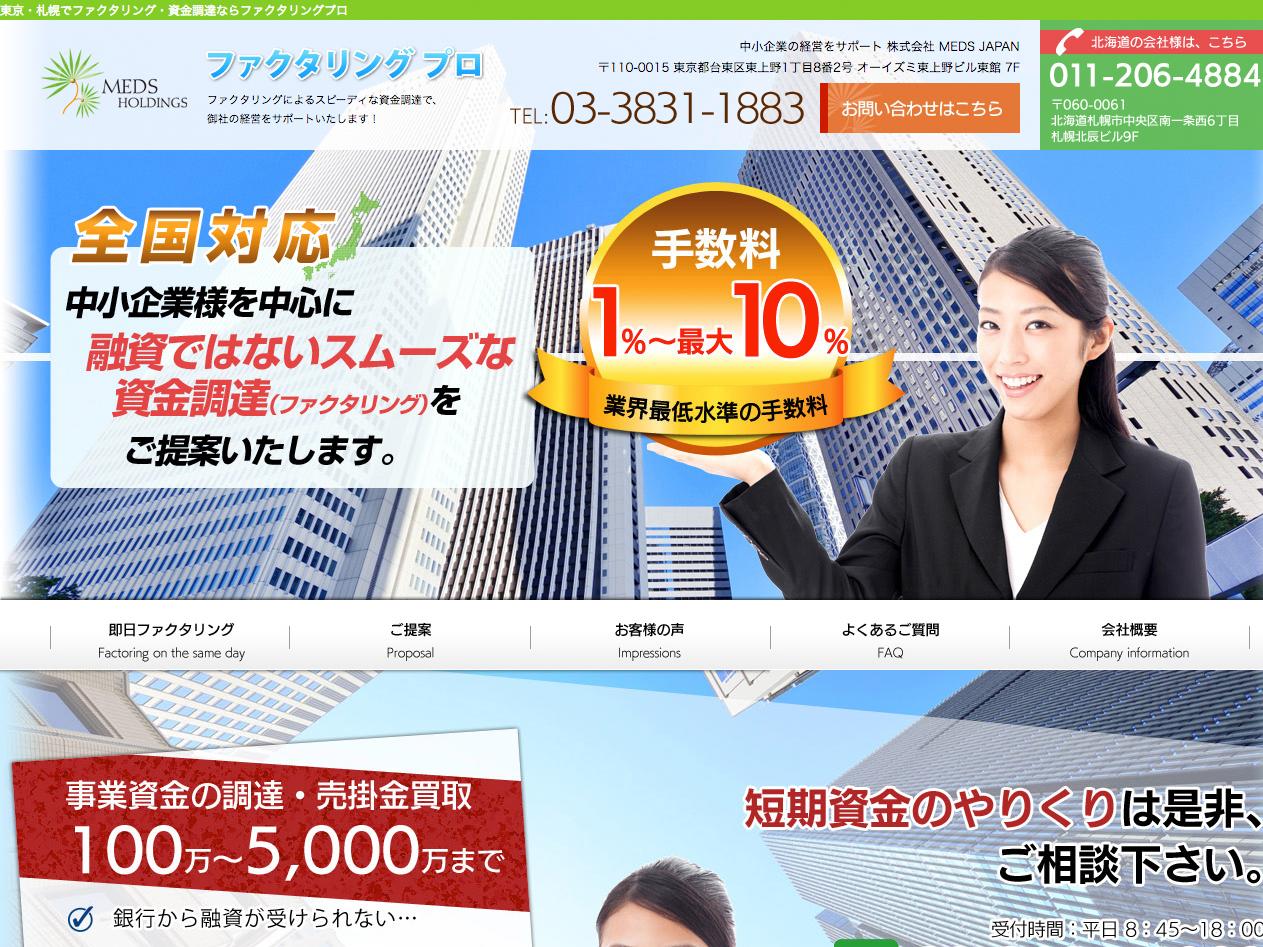 株式会社MEDS JAPAN ファクタリングプロ
