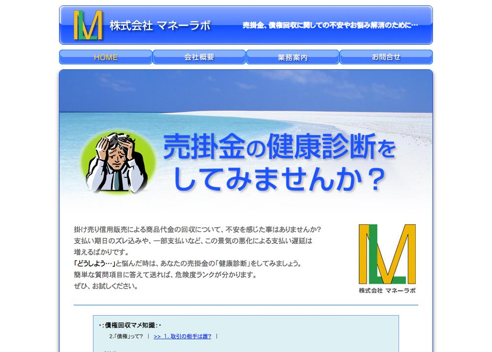 株式会社マネーラボ