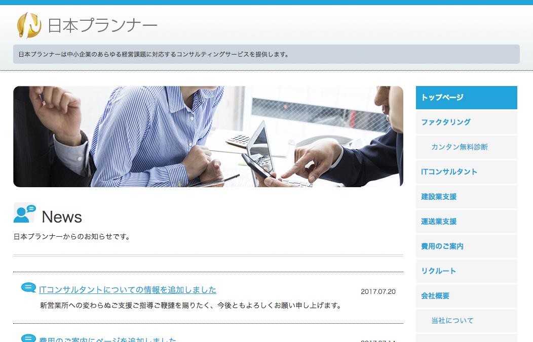 日本プランナー株式会社