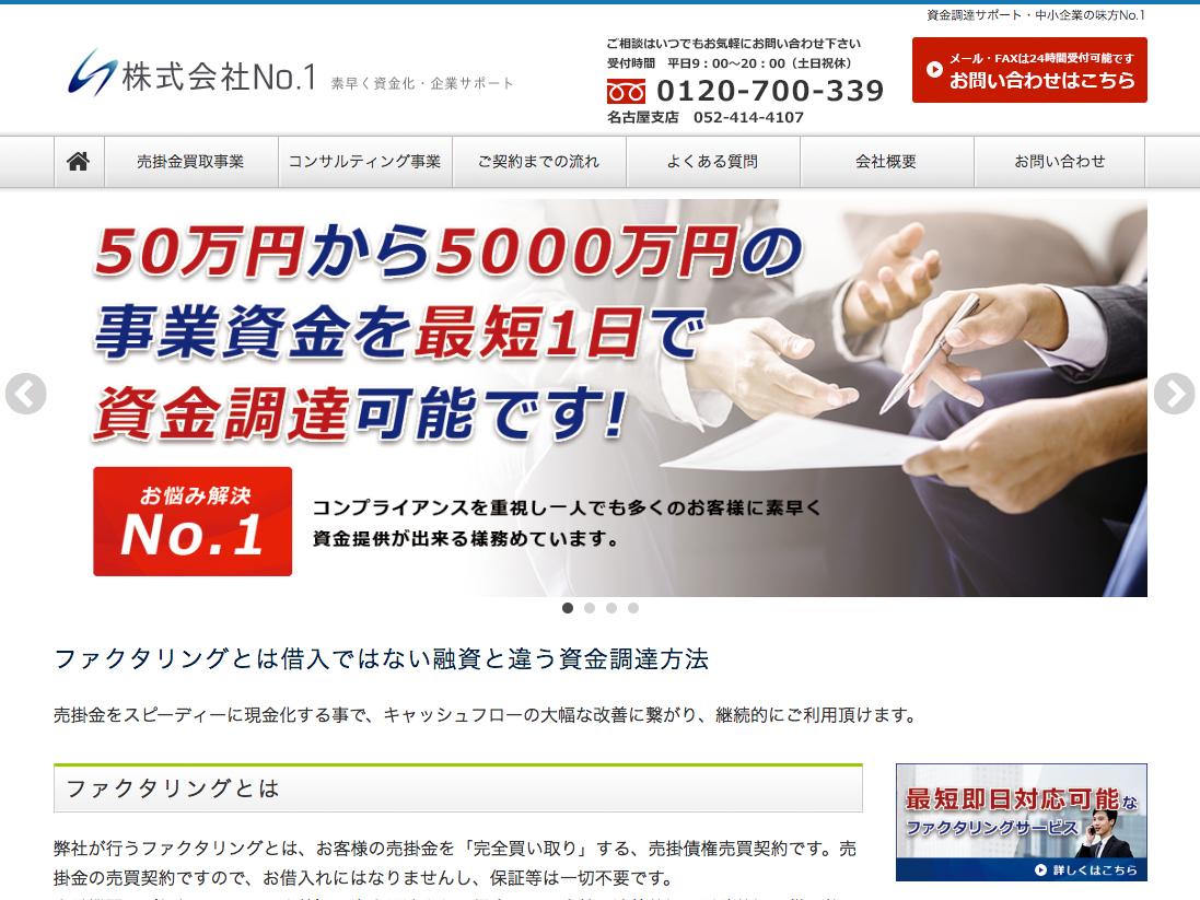 株式会社NO.1 名古屋支社