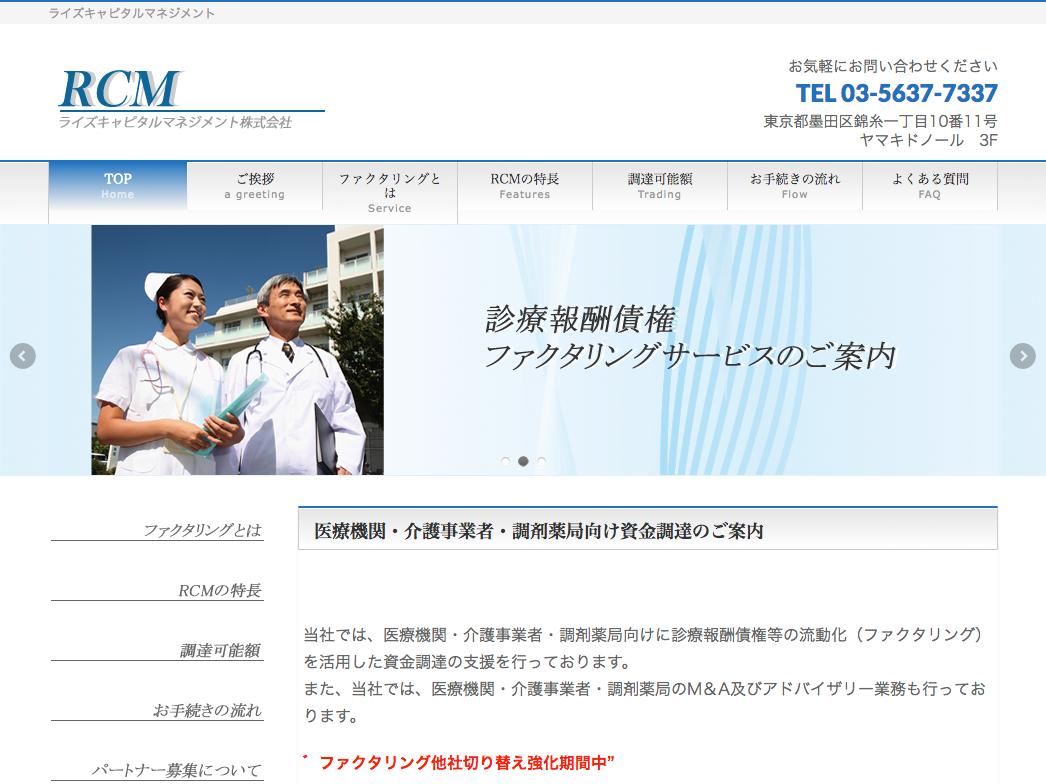 ライズキャピタルマネジメント株式会社