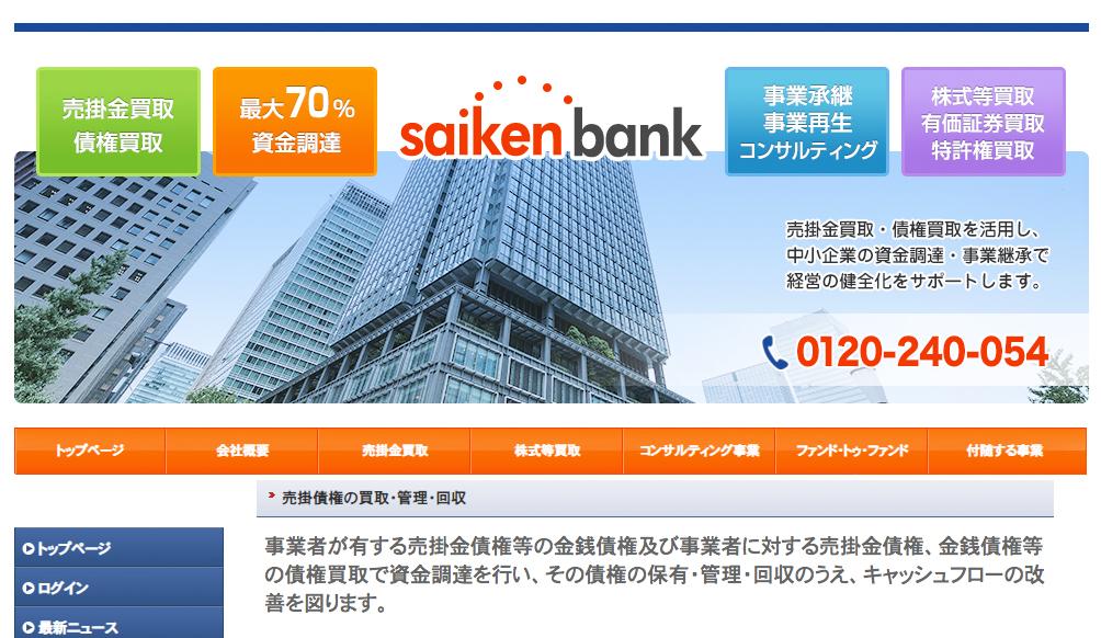 サイケンバンク株式会社