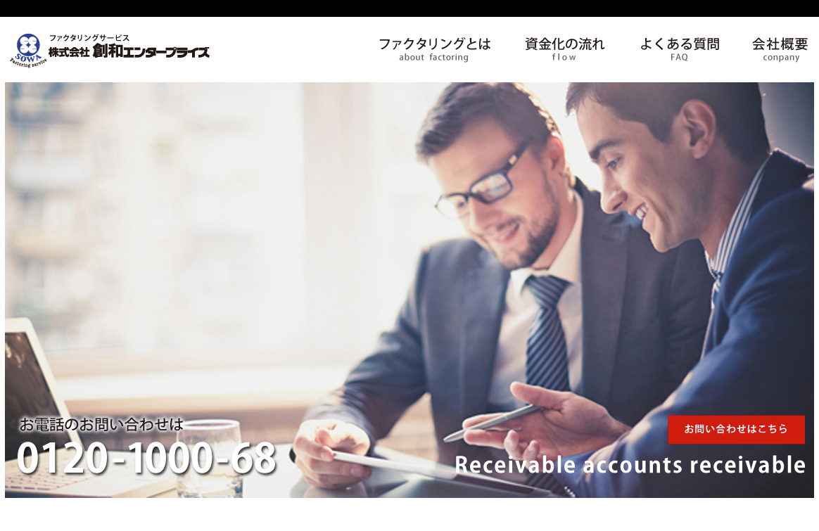 株式会社創和エンタープライズ