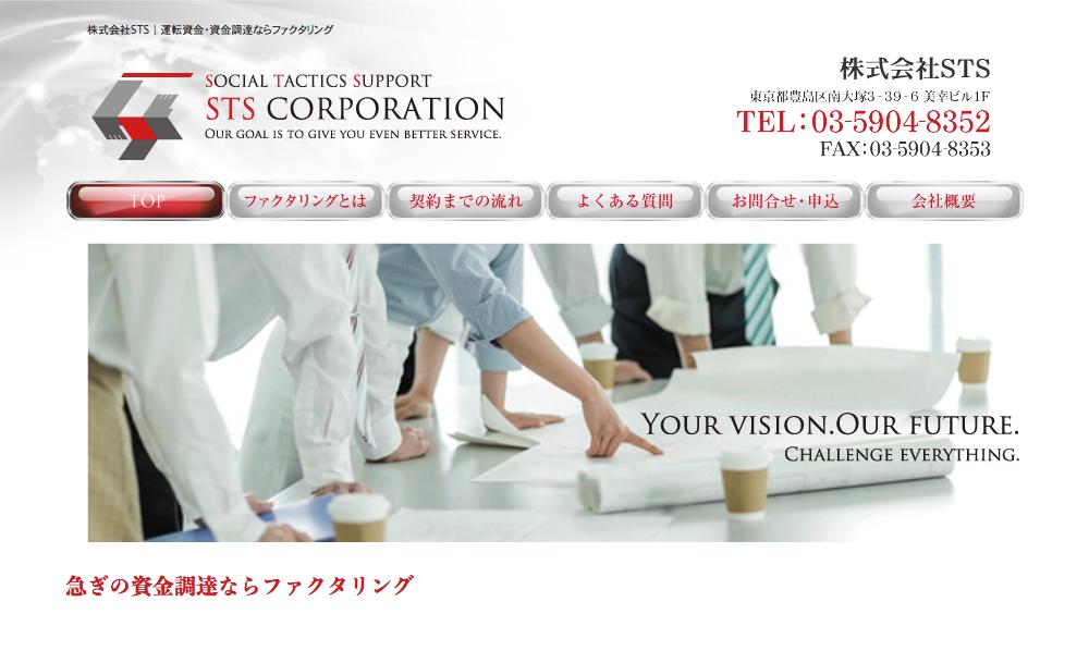 株式会社STS