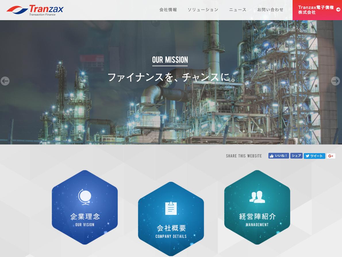 Tranzax株式会社