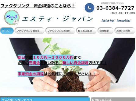 エスティジャパン株式会社
