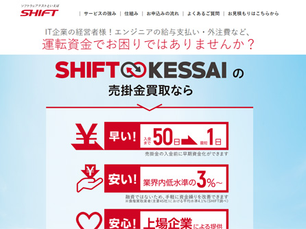 株式会社SHIFT SHIFT KESSAI