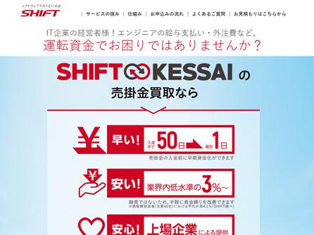 株式会社SHIFT SHIFT KESSAI