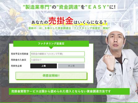 製造業専門ファクタリング 資金調達EASY