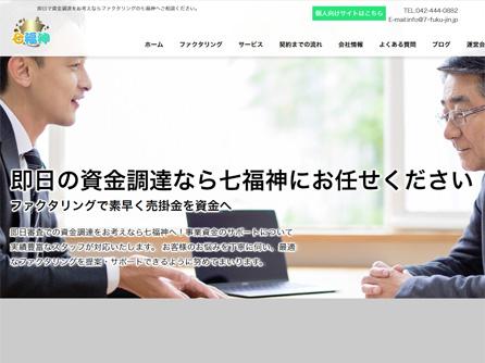 株式会社ZERUTA 七福神