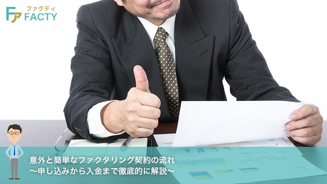 意外と簡単なファクタリング契約の流れ~申し込みから入金まで徹底的に解説~