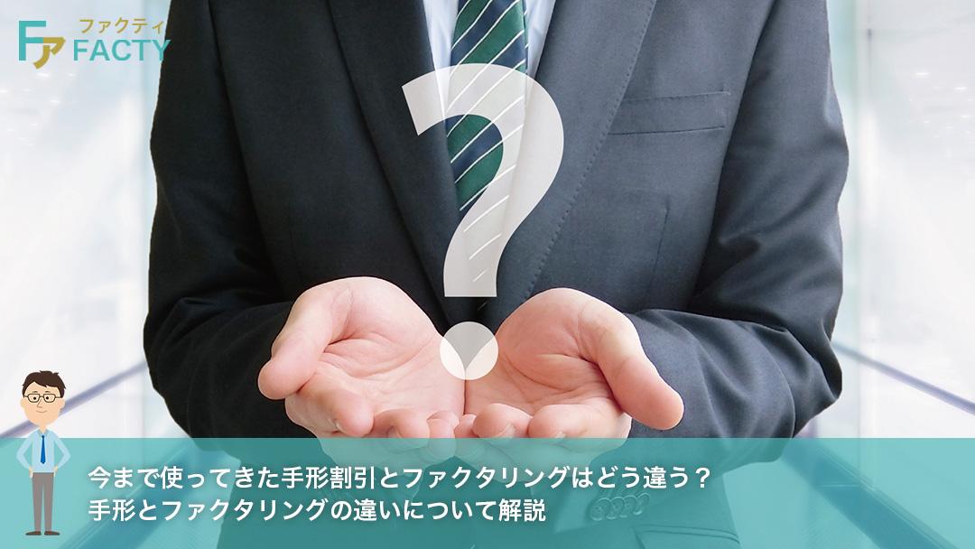 今まで使ってきた手形割引とファクタリングはどう違う?手形とファクタリングの違いについて解説