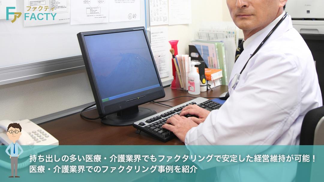 持ち出しの多い医療・介護業界でのファクタリング活用事例