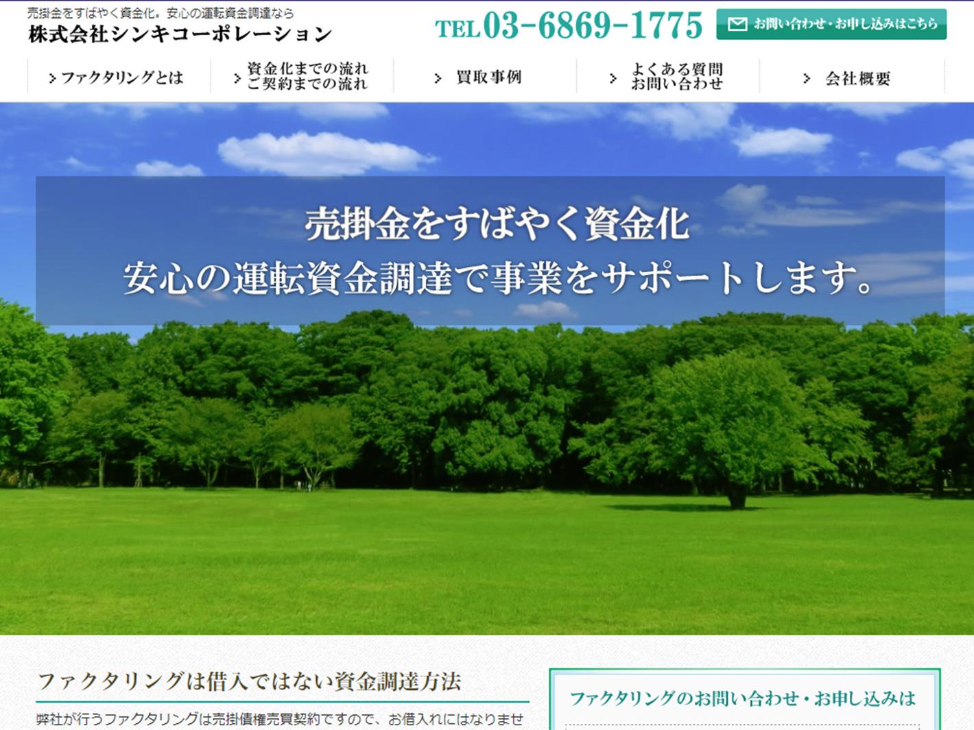 株式会社シンキコーポレーション