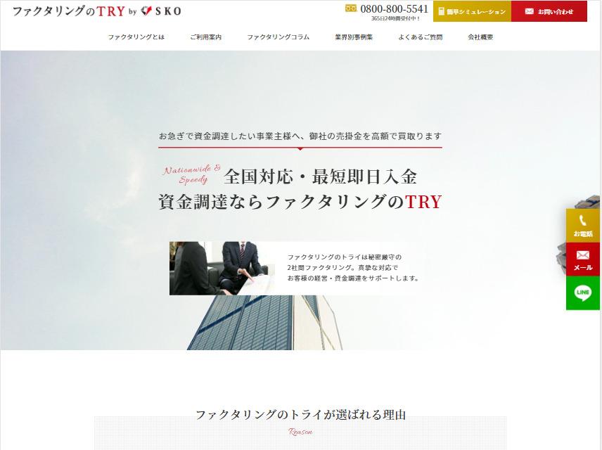 株式会社SKO(ファクタリングのTRY)